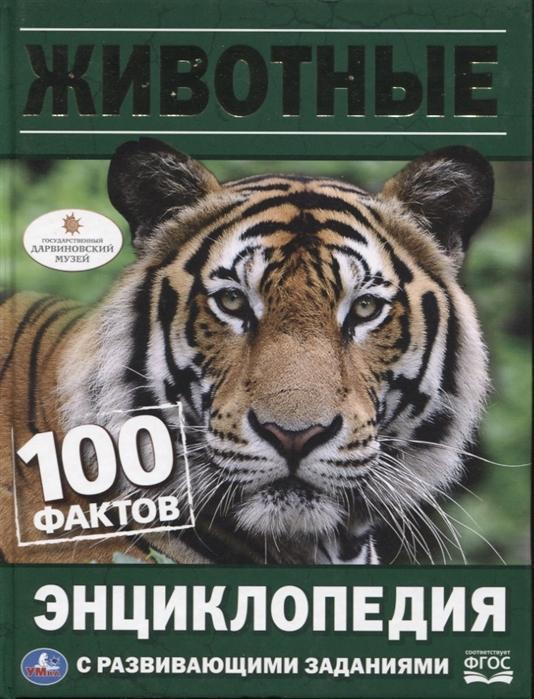 Животные Энциклопедия с развивающими заданиями