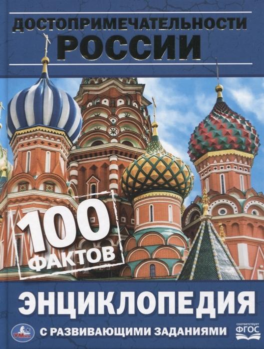 Достопримечательности России Энциклопедия с развивающими заданиями