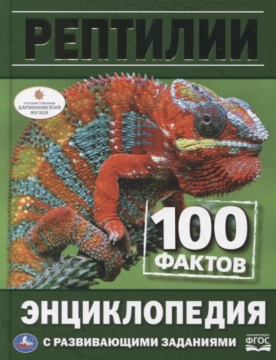 Рептилии 100 фактов Энциклопедия с развивающими заданиями