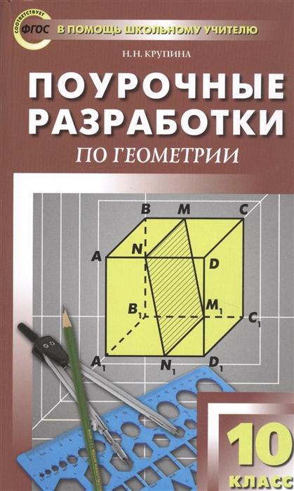 цены Крупина Н. Поурочные разработки по геометрии 10 класс К УМК Л С Атанасяна и др