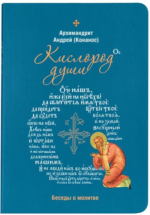 Архимандрит Андрей (Конанос) Кислород души Беседы о молитве цена