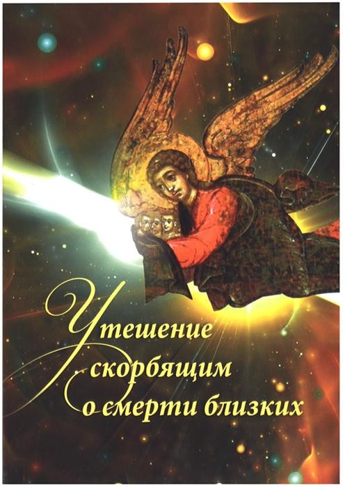 Горюнова-Борисова А. (сост.) Утешение скорбящим о смерти близких цены