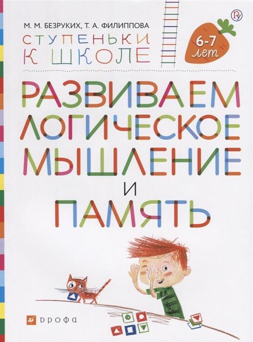 все цены на Безруких М., Филиппова Т. Развиваем логическое мышление и память Пособие для детей 6-7 лет онлайн