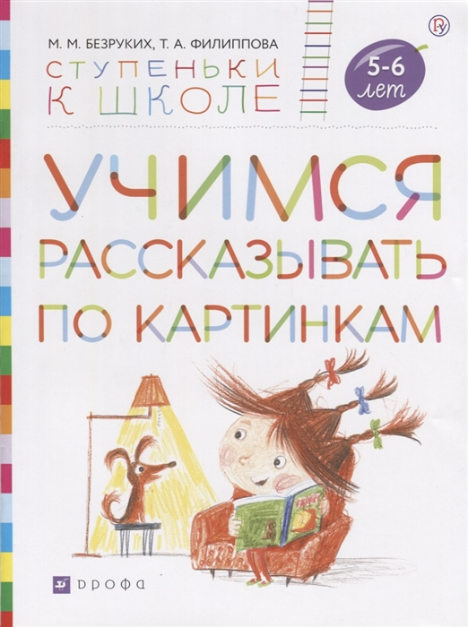 все цены на Безруких М., Филиппова Т. Учимся рассказывать по картинкам Пособие для детей 5-6 лет онлайн