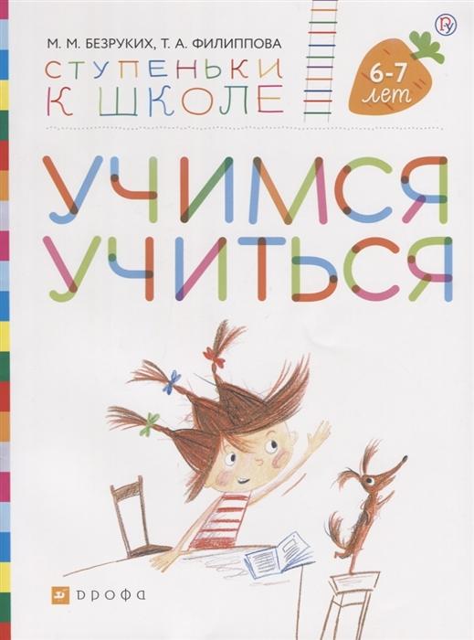 все цены на Безруких М., Филиппова Т. Учимся учиться Пособие для детей 6-7 лет онлайн