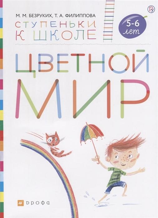 все цены на Безруких М., Филиппова Т. Цветной мир Пособие для детей 5-6 лет онлайн