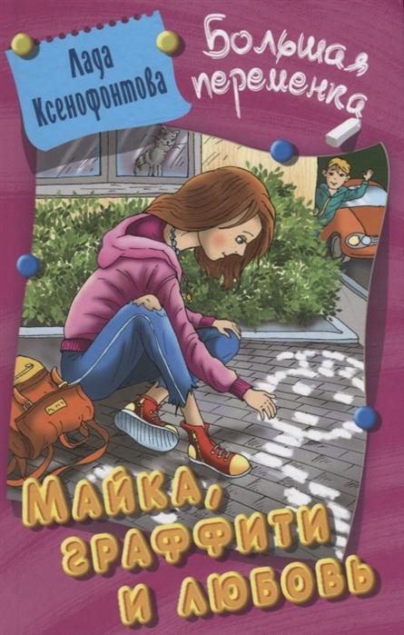 Купить Майка граффити и любовь, Книжный дом, Проза для детей. Повести, рассказы