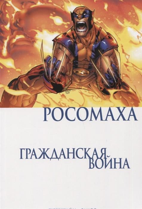 Фото - Гуггенхайм М. Росомаха Гражданская война гуггенхайм м росомаха гражданская война