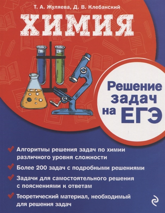 Жуляева Т., Клебанский Д. Химия Решение задач на ЕГЭ а э антошин егэ 2019 химия решение задач