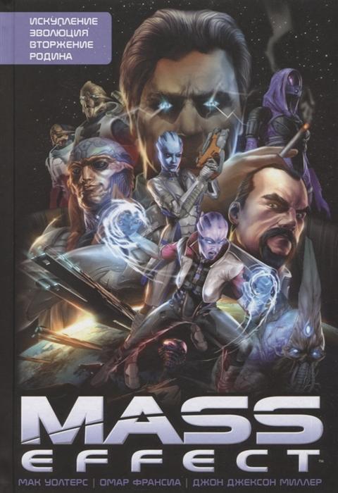 Уолтерс М., Уикс П., Домброу Дж. И др. Mass Effect Том 1 филлипс м пелла дж пути неисповедимые часть 1 корона и страдание