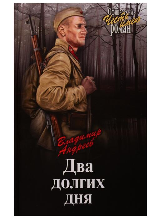 Андреев В. Два долгих дня