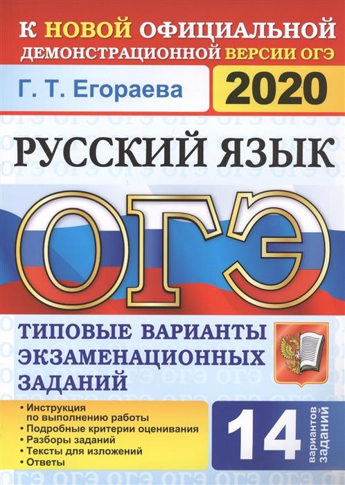 Егораева Г. ОГЭ 2020 Русский язык Типовые варианты экзаменационных заданий 14 вариантов заданий