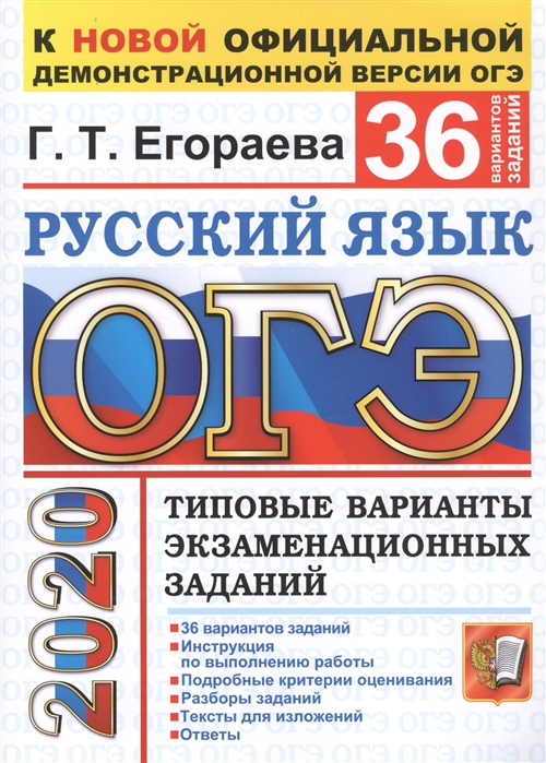 Егораева Г. ОГЭ 2020 Русский язык Типовые варианты экзаменационных заданий 36 вариантов заданий