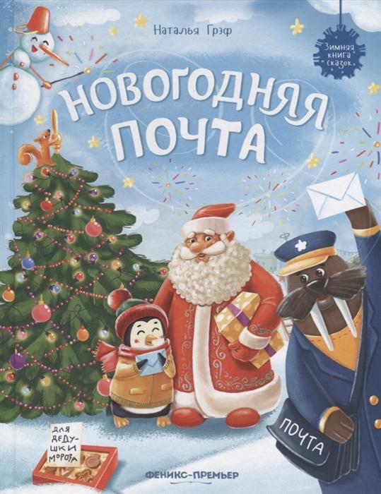 Купить Новогодняя почта, Феникс, РнД, Сказки