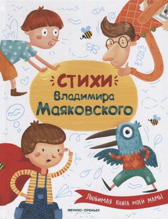 Маяковский В. Стихи Владимира Маяковского