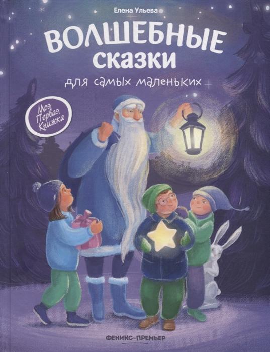 Ульева Е. Волшебные сказки для самых маленьких сновидения впечатления для самых маленьких 2019 01 06t12 00