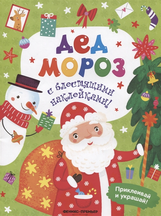 Купить Дед Мороз Книжка с блестящими наклейками, Феникс, РнД, Книги с наклейками