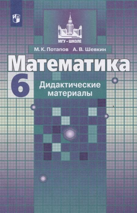 Потапов М., Шевкин А. Математика Дидактические материалы 6 класс Учебное пособие для общеобразовательных организаций