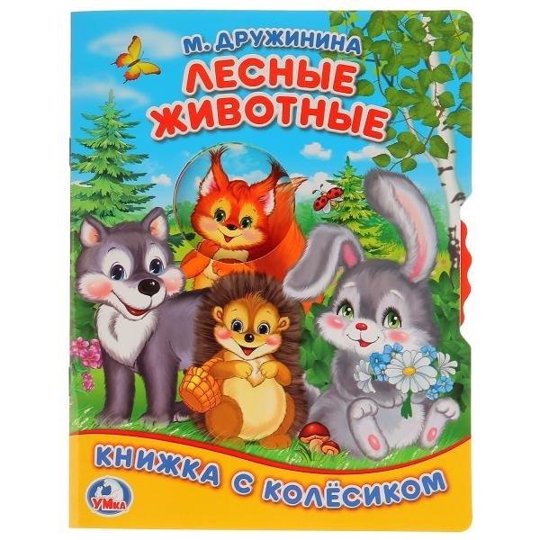 Дружинина М. Лесные животные Книжка с колесиком лесные животные книжка для ванной