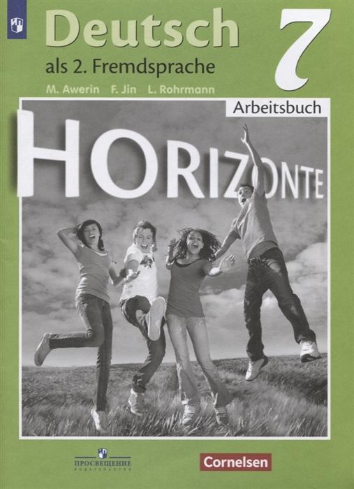 Аверин М., Джин Ф., Рорман Л. Deutsch Arbeitsbuch Немецкий язык Второй иностранный язык Рабочая тетрадь 7 класс Учебное пособие для общеобразовательных организаций