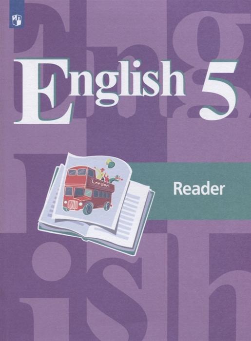 English Reader Английский язык Книга для чтения 5 класс Учебное пособие для общеобразовательных организаций