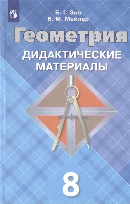 Зив Б., Мейлер В. Геометрия Дидактические материалы 8 класс Учебное пособие для общеобразовательных организаций зив б мейлер в геометрия 7 класс дидактические материалы