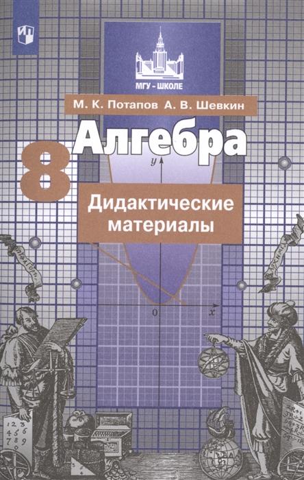 Потапов М., Шевкин А. Алгебра Дидактические материалы 8 класс Учебное пособие для общеобразовательных организаций