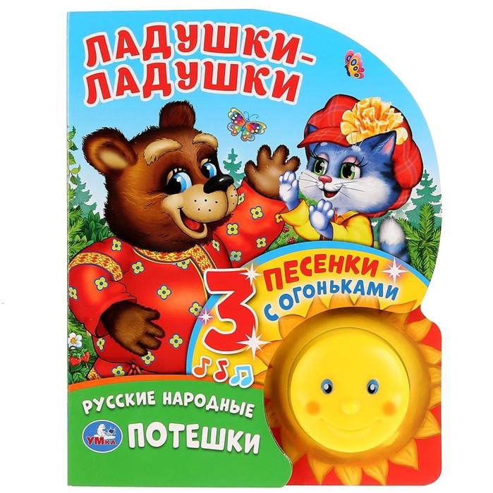 Фото - Хомякова К. (ред.) Ладушки-ладушки ладушки