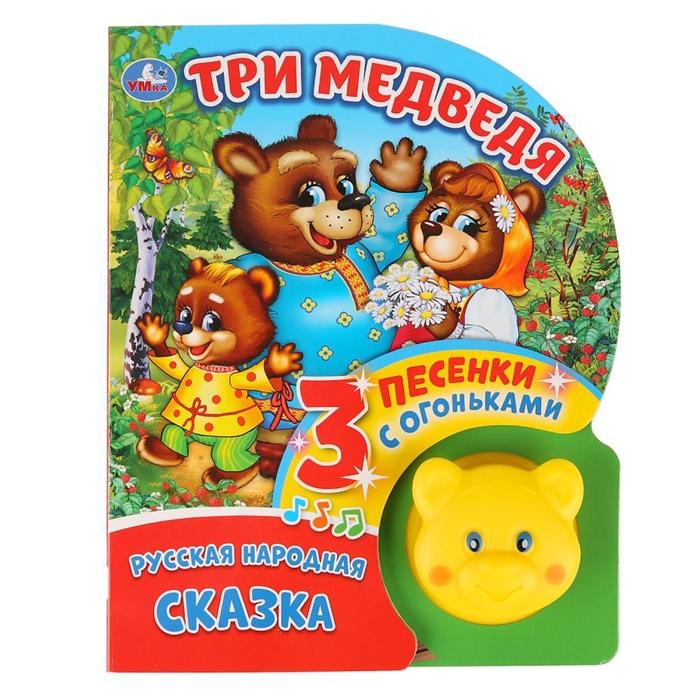 Хомякова К. (ред.) Три медведя
