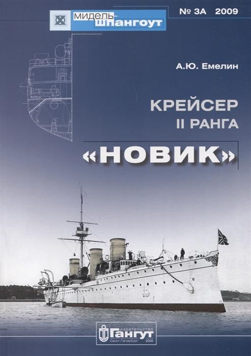 Емелин А. Крейсер II ранга Новик цены онлайн