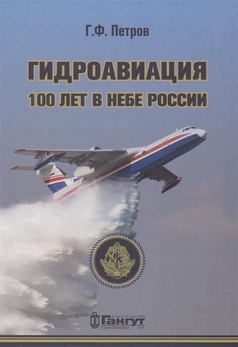 Петров Г. Гидроавиация 100 лет в небе России цены