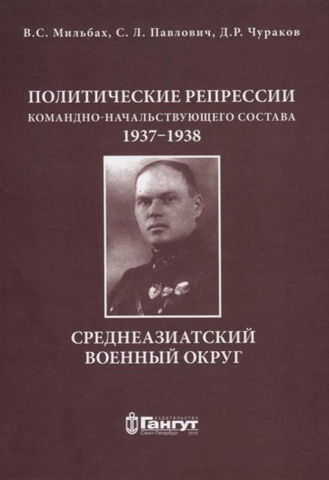 Политические репрессии командно-начальствующего состава 1937-1938гг Среднеазиатский военный округ