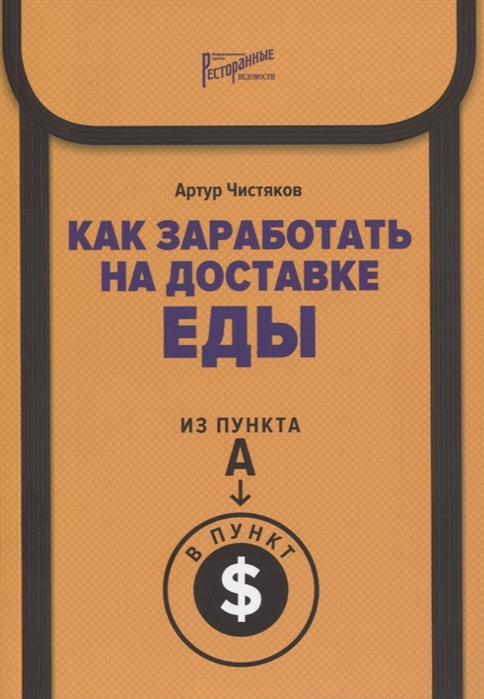 Чистяков А. Как заработать на доставке еды Из пункта А в пункт цена и фото
