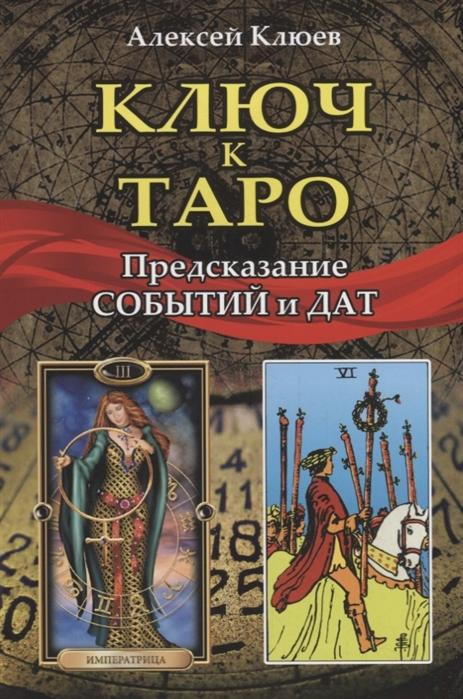 Клюев А. Ключ к Таро Предсказание событий и дат робин келли египетское таро предсказание судьбы