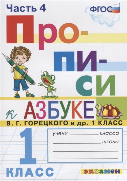 Прописи 1 класс Часть 4 К учебнику В Г Горецкого и др Азбука 1 класс