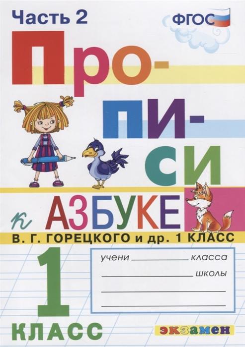 Прописи 1 класс Часть 2 К учебнику В Г Горецкого и др Азбука 1 класс