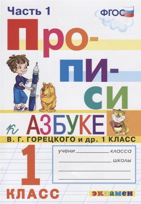 Прописи 1 класс Часть 1 К учебнику В Г Горецкого и др Азбука 1 класс