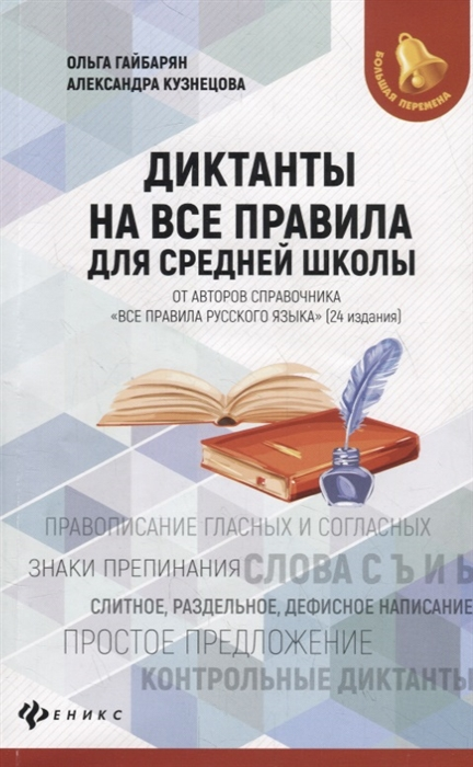 Гайбарян О., Кузнецова А. Диктанты на все правила для средней школы velante 206 121 01