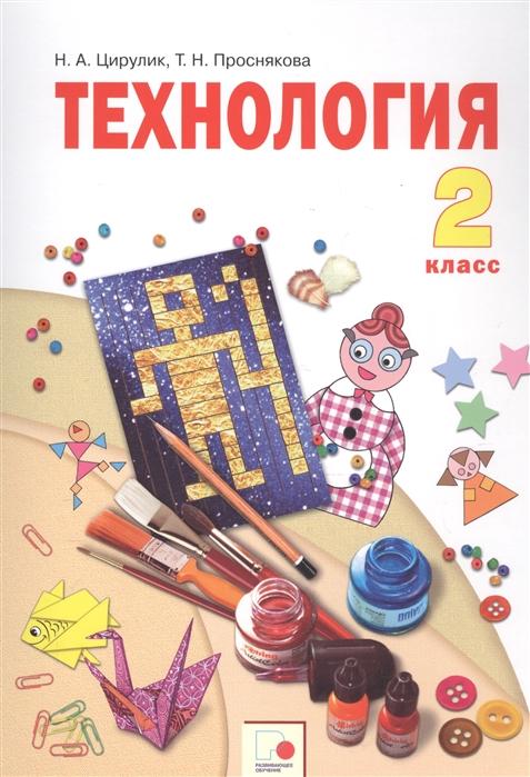 Цирулик Н., Проснякова Т. Технология 2 класс Учебник геронимус т технология 2 класс учебник