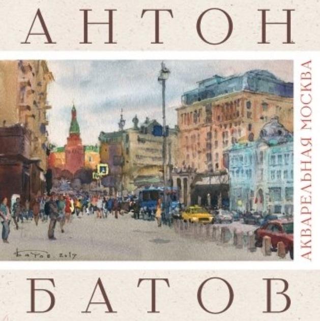 Батов А. Акварельная Москва набор акварельных открыток акварельная москва