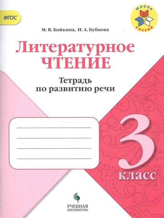 все цены на Бойкина М., Бубнова И. Литературное чтение 3 класс Тетрадь по развитию речи онлайн