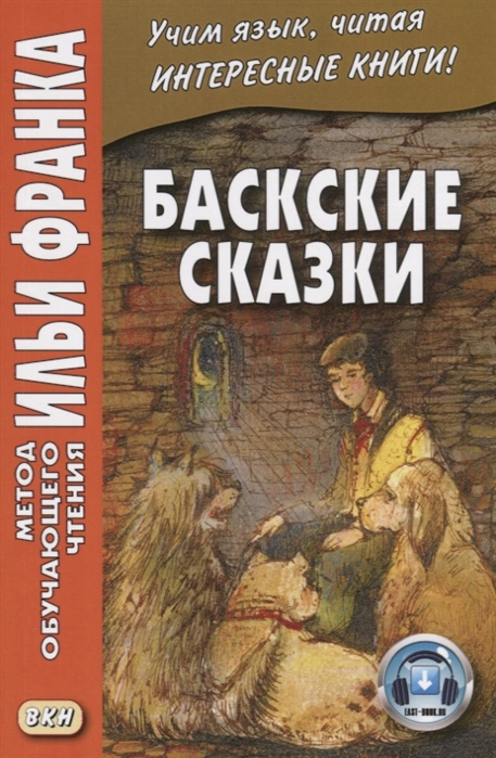 Баскские сказки