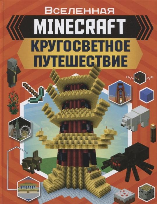 Купить MINECRAFT Кругосветное путешествие, АСТ, Домашние игры. Игры вне дома