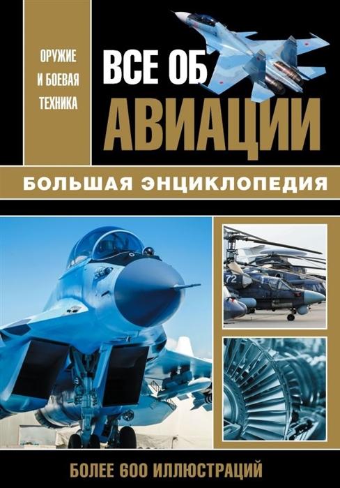 Сытин Л., Каторин Ю., Волконский Н. Все об авиации Большая энциклопедия Более 600 иллюстриций цена
