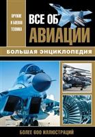 Все об авиации. Большая энциклопедия. Более 600 иллюстриций