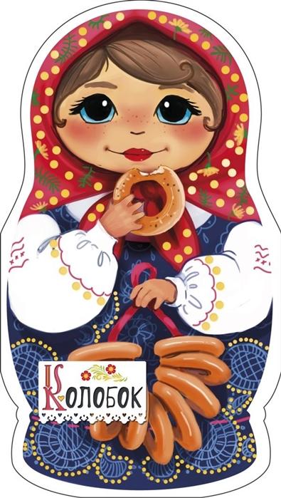 Станкевич С. (ред.) Колобок станкевич с ред сост маленькая принцесса