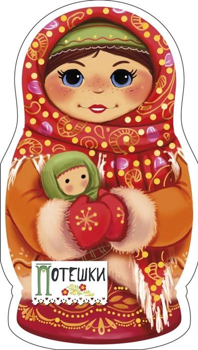 Станкевич С. (ред.) Потешки станкевич с ред сост маленькая принцесса