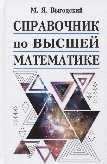 Фото - Выгодский М. Справочник по высшей математике taschenbuch der mathematik справочник по математике
