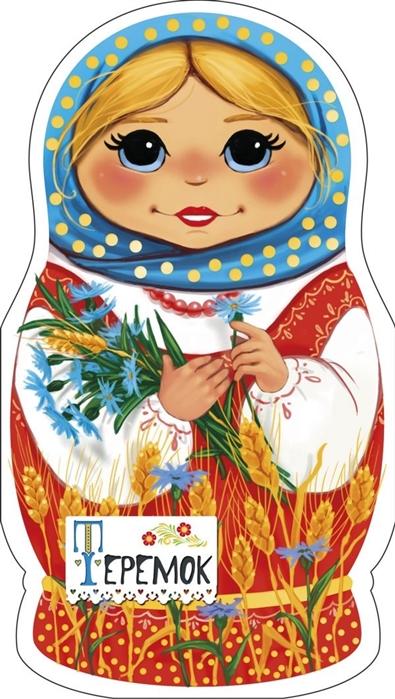 Станкевич С. (ред.) Теремок станкевич с ред сост маленькая принцесса