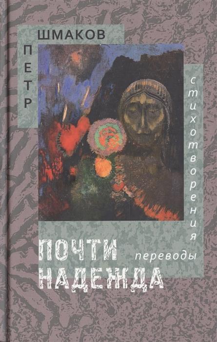 Шмаков П. Почти надежда Стихотворения Переводы верлен п замкнутый рай стихотворения